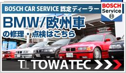 BMW 欧州車の修理・点検はTOWATECへ